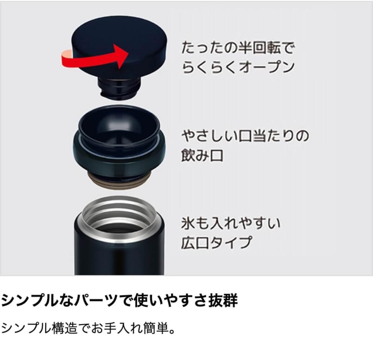 サーモスの水筒がおすすめ!購入する3つのポイント