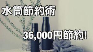 【水筒節約術】年間36,000円節約!社会人必見です。
