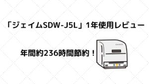 工事不要な食洗機「ジェイムSDW-J5L」1年使用レビュー年間約236時間節約!買わない手はない