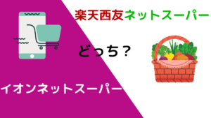イオン・楽天西友ネットスーパー比較 自分に合ったネットスーパーの選び方メリット・デメリットを解説
