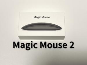 Magic Mouse 2 レビュー3つの使いにくい理由|無理に買うのはやめておこう